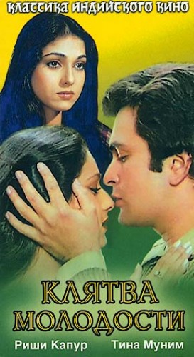 «Индийский Фильм Клятва Молодости» / 1984