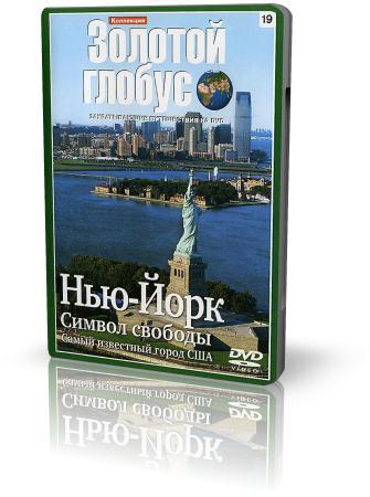 «Нью-Йорк, Нью-Йорк» — 2008