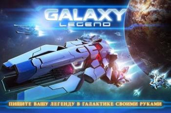 [Android] Galaxy Legend 1.3.0