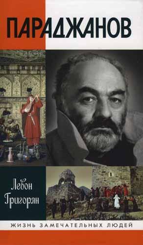 биография григорян сергей левонович глава аскерана нкао