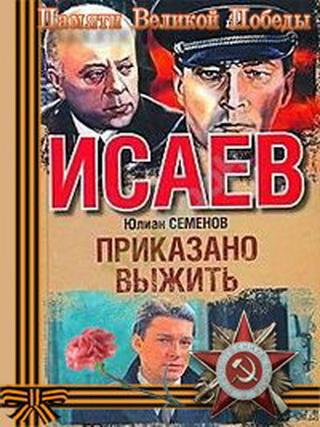 аудиокнига советский детектив слушать онлайн