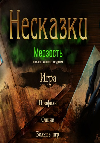 Nevertales 8: The Abomination CE / Несказки 8: Мерзость КИ
