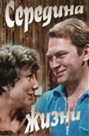 Середина Жизни 1976 торрент