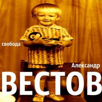 Вестов Александр 2011 скачать