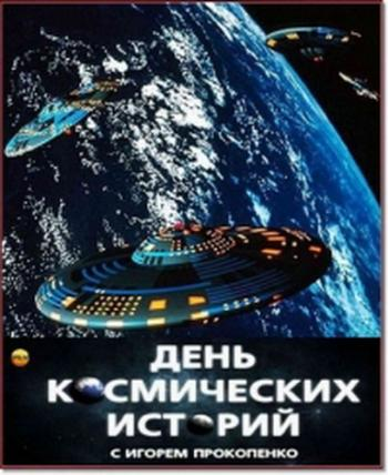 И Прокопенко книги скачать
