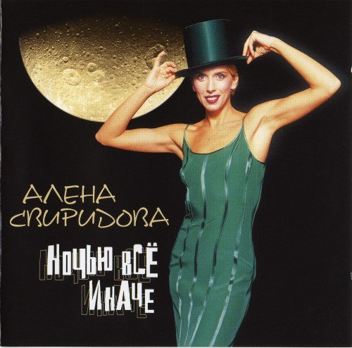 Алёна Свиридова - Ночью все иначе
