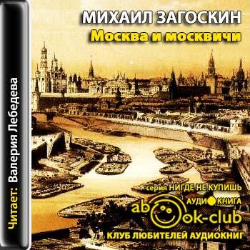М Загоскин Рославлев Скачать