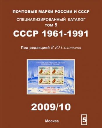 каталог почтовых марок соловьёв скачать