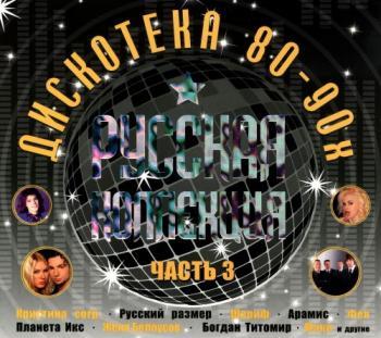 музыка поп 90 русская слушать онлайн