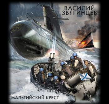 Фантастика Книги Звягинцев Василий Дмитриевич