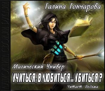 Галина гончарова учиться влюбиться убиться аудиокнига скачать