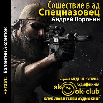 Мазин Александр Владимирович  читать и скачать бесплатные