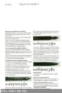 королькова живая типографика скачать pdf