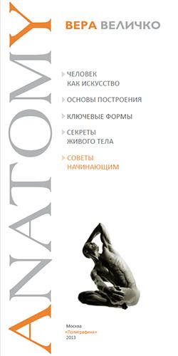 Динамическая анатомия для художников скачать в pdf