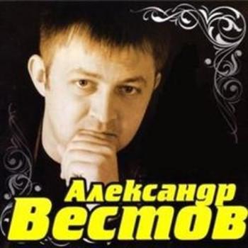 Вестов Александр 2011 скачать - картинка 4