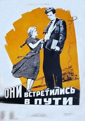 Фильм Они Встретились в Пути