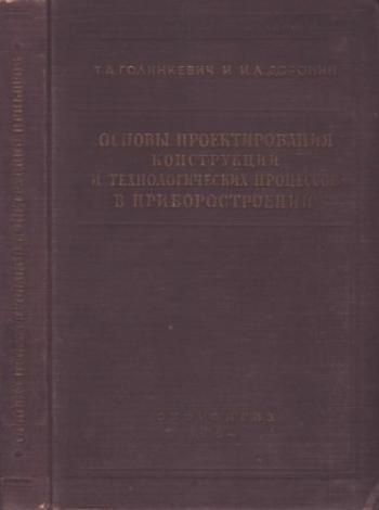 Учебник основы физиологии человека под редакцией ткаченко