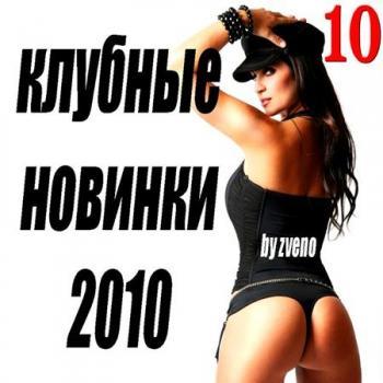 Музыка MP3 2010 скачать