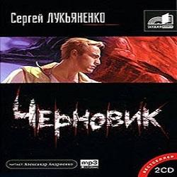 Сергей лукьяненко черновик » электронные книги купить или читать.