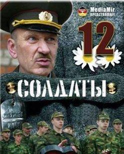 «Солдаты 12» — 2007