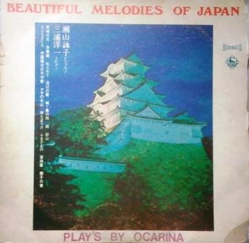 Michiya Koide Backed By The King Orchestra- Beautiful Melodies Of Japan Play's By Ocarina