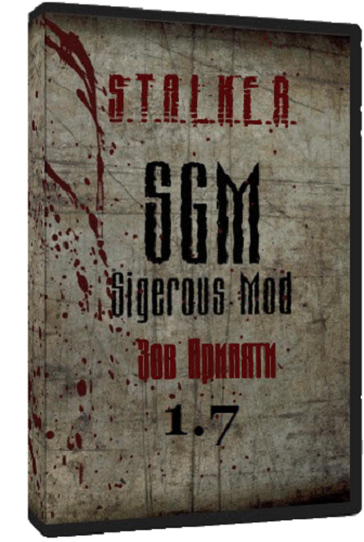 Sigerous Mod 1.7 для S.T.A.L.K.E.R.: Call of Pripyat