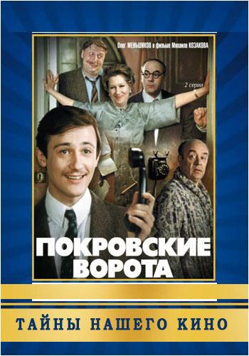 «Покровские Ворота 2 Серия» / 2003