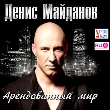 Денис Майданов Альбом Арендованный Мир скачать торрент - картинка 1