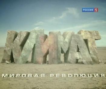 klimat-mirovaya-revolyuciya-leonid-vodem