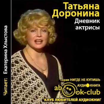аудиокниги стейнбек русский дневник