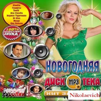 VA - Новогодняя дискотека Праздничная 2011 [2011, Pop, MP3