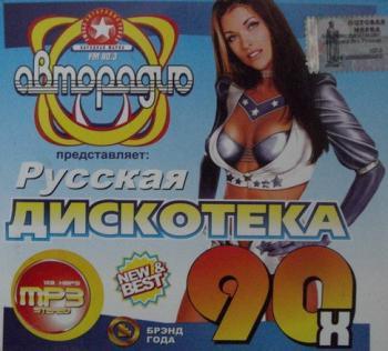 скачать авторадио дискотека 90 торрент - фото 8