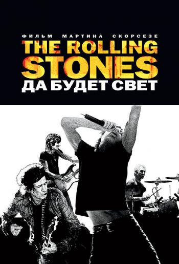 THE ROLLING STONES: Да будет свет / THE ROLLING STONES: Shine a Light