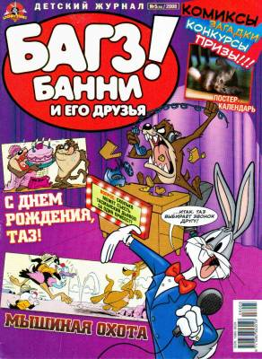 Банни лав комиксы читать
