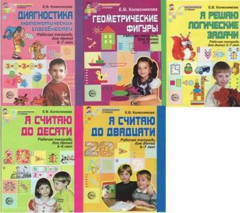 скачать математика для детей 4-5 лет рабочая тетрадь колесникова бесплатно