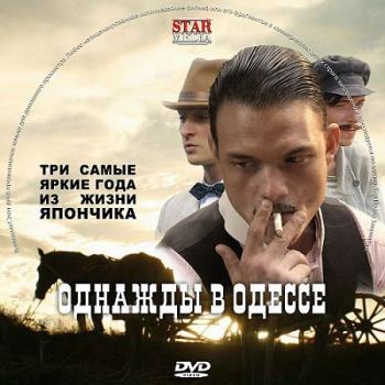 Однажды в Одессе Саундтреки