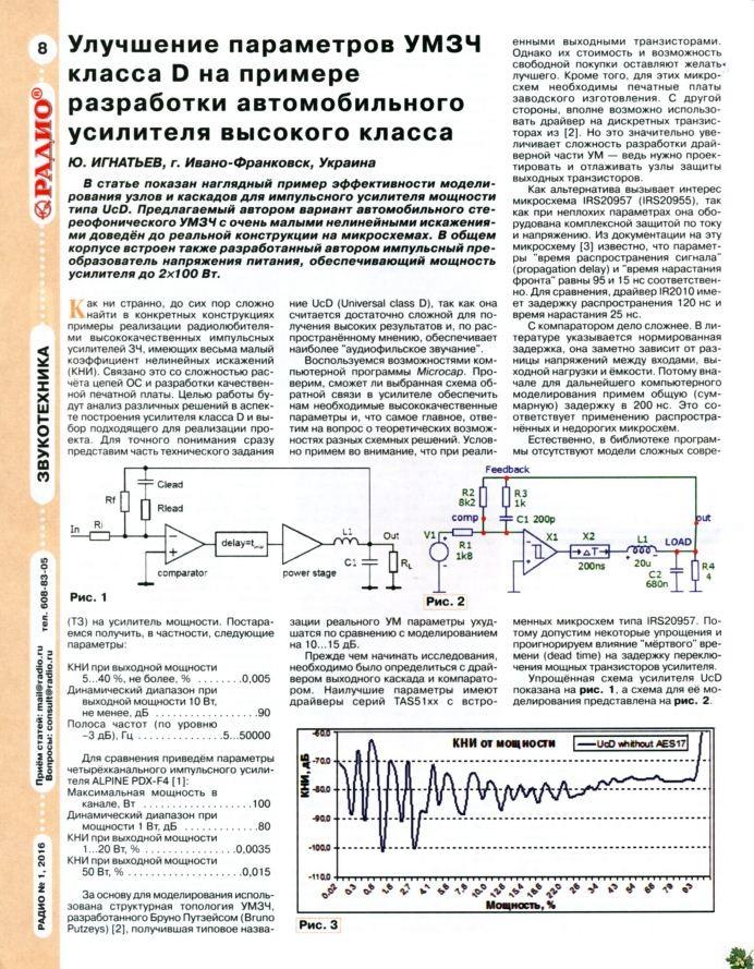 Скачать журнал радио №6 (июнь 2016).
