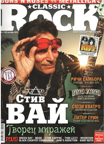 Classic rock журнал скачать