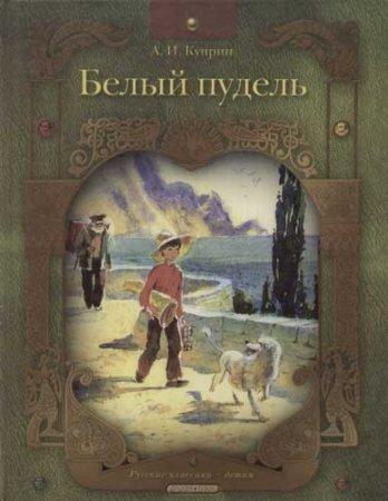 Белый Пудель фильм Куприн