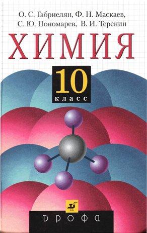 Химия Габриелян 9 Класс Учебник Pdf
