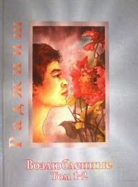 Читать интересную книгу о любви и психологии