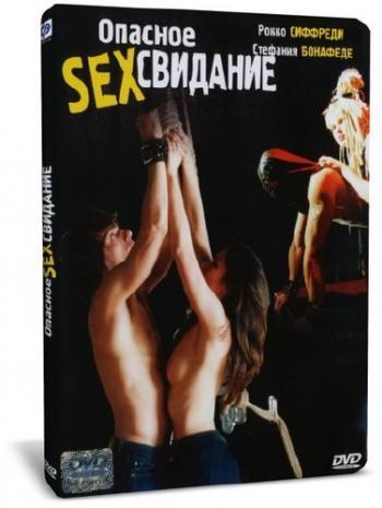 Опасное секс свидание amorestremo 2001 онлайн