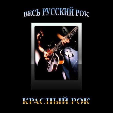 русский рок сборка скачать торрент - фото 5