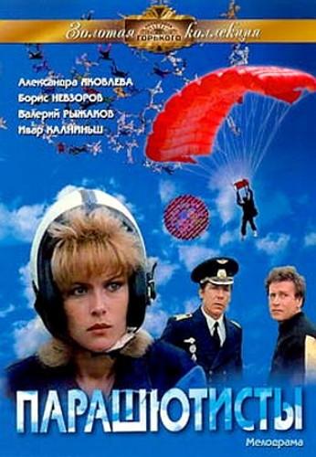Парашютисты Ссср 1984 скачать - картинка 3