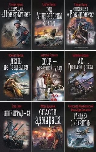 Военная фантастика торрент скачать