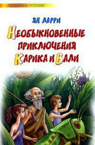 Необыкновенные Приключения Карика и Вали скачать