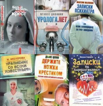 Серия книг Приемный Покой скачать