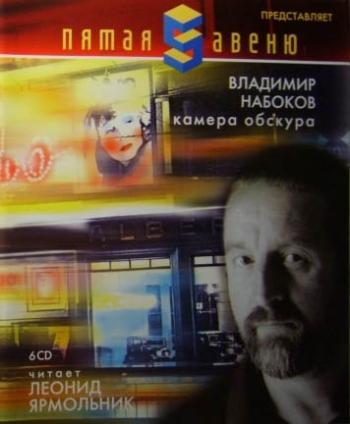 Владимир набоков камера обскура fb2