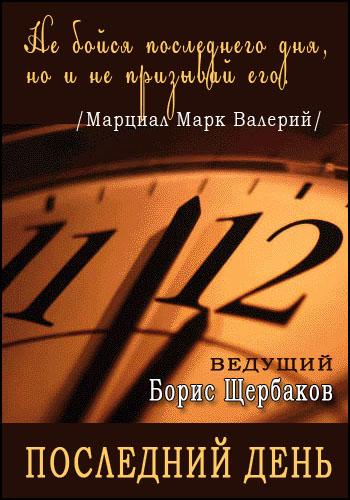 Скачать фильм Георгий Жженов