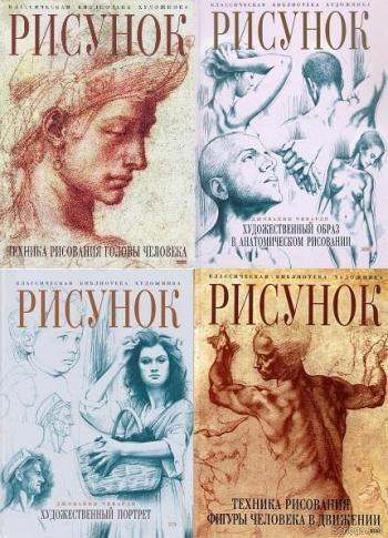 Учебники по пластической анатомии человека